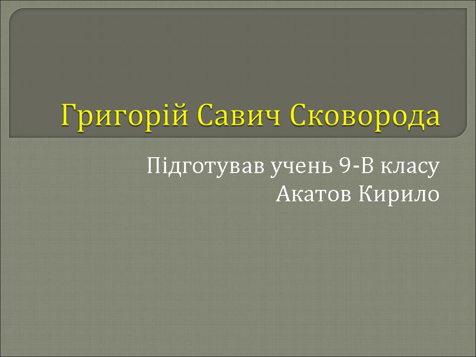 ответы на тести 5-12 класи укр мова
